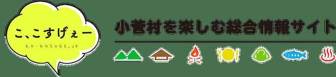 こ、こすげぇー。小菅村を楽しむ総合情報サイト
