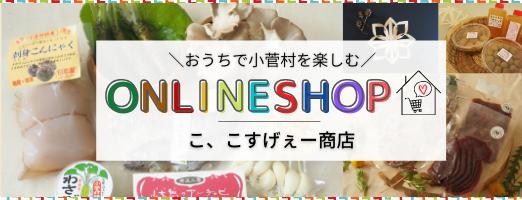 """""""こ、こすげぇー商店"""""""