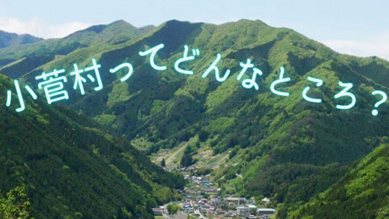 小菅村ってどんなところ?