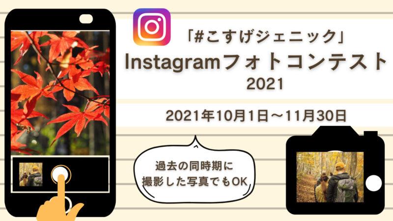 「#こすげジェニック」Instagramフォトコンテスト2021