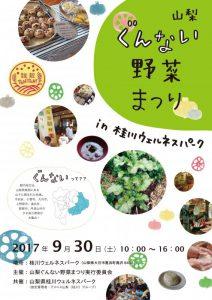 【村外】ぐんない野菜まつり2017 @ 桂川ウェルネスパーク