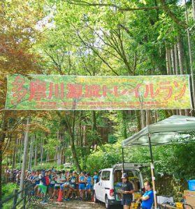第11回SUBARU多摩川源流トレイルラン @ 小菅の湯 | 小菅村 | 山梨県 | 日本