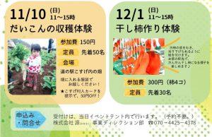 だいこん収穫体験@道の駅こすげ @ 道の駅こすげ | 小菅村 | 山梨県 | 日本