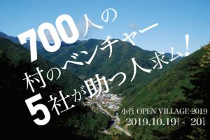【要予約】小菅オープンビレッジ2019 @ 小菅村 | 山梨県 | 日本