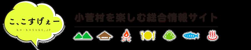 小菅村を楽しむ総合情報サイト