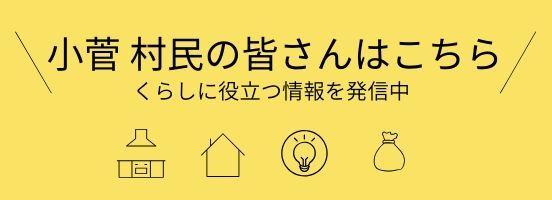 """""""村民向けページ"""""""